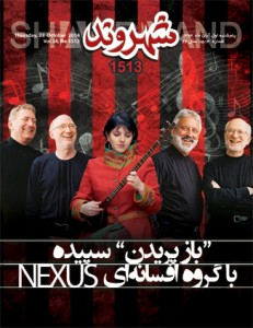 Sepideh with NEXUS Oct14